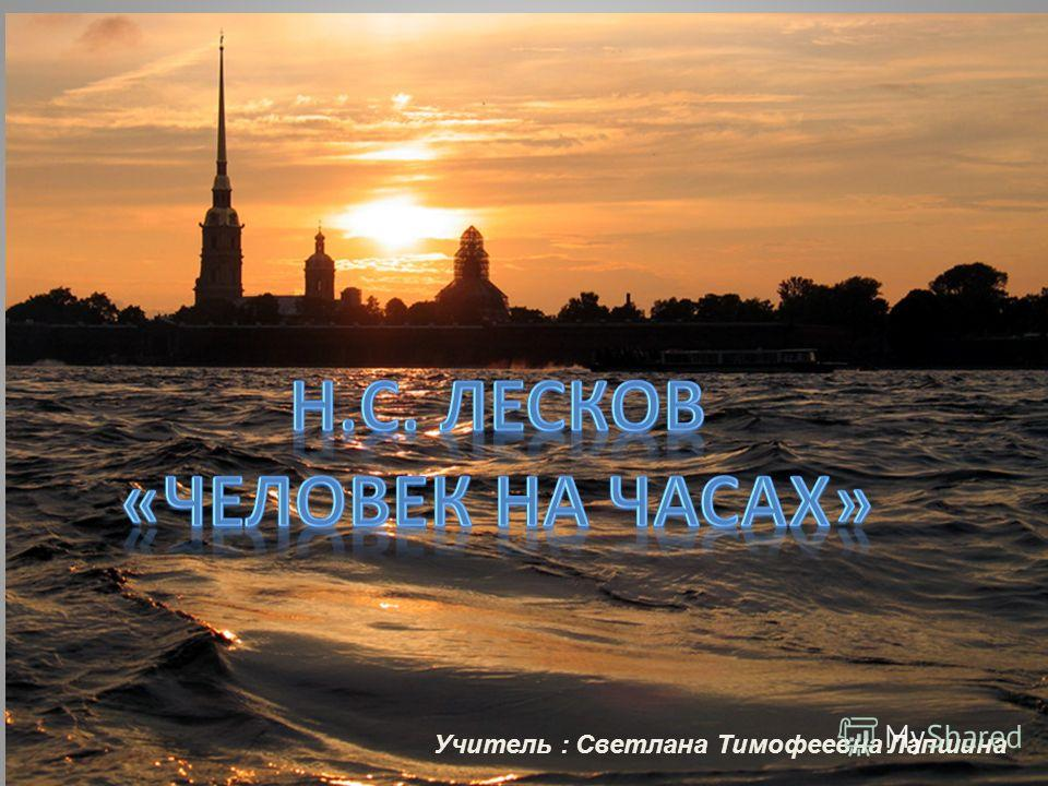 Учитель : Светлана Тимофеевна Лапшина
