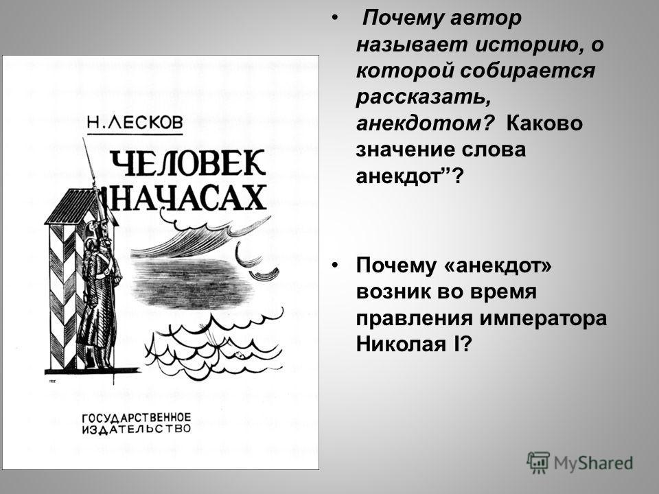 Почему автор называет историю, о которой собирается рассказать, анекдотом? Каково значение слова анекдот? Почему «анекдот» возник во время правления императора Николая I?