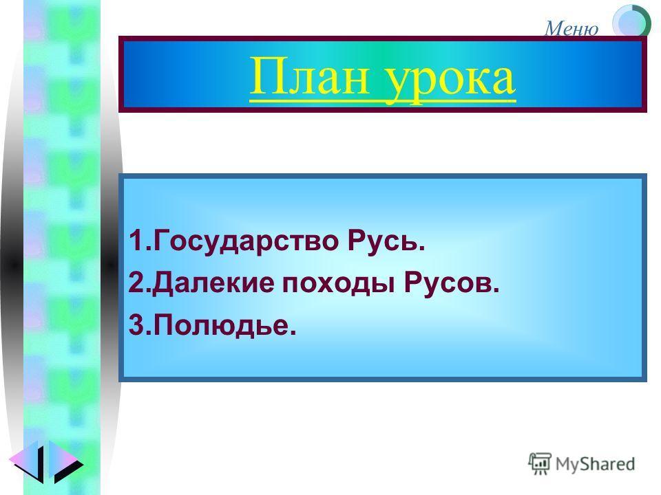 Меню План урока 1. Государство Русь. 2. Далекие походы Русов. 3.Полюдье.