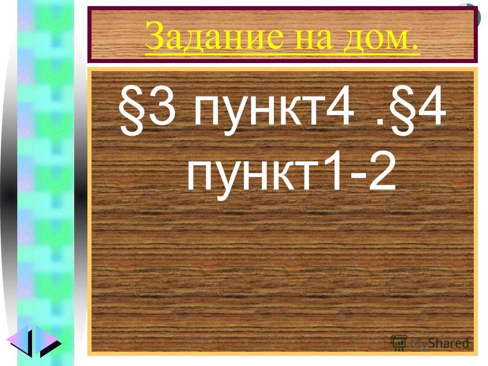 Меню Задание на дом. §3 пункт 4.§4 пункт 1-2