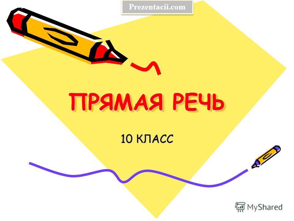 ПРЯМАЯ РЕЧЬ 10 КЛАСС Prezentacii.com