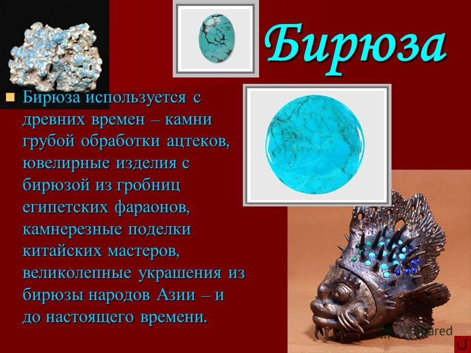 Уникальный красный гранат пироп размером с голубиное яйцо хранится в музее чешского города Тршебнице. Там же находится и знаменитый гранатовый набор - ожерелье, два браслета, поясная пряжка, серьги и перстень - содержащий 460 гранатов, уникальных по