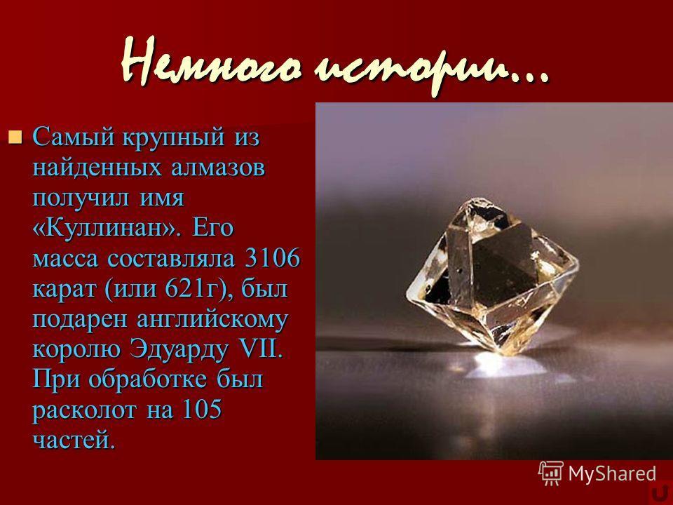 АЛМАЗ – «тот, который не разбивается» Прекрасны игра цветов и блеск алмаза, но наиболее замечательные его свойства - твердость и химическая стойкость. Алмаз - это кристаллическая модификация чистого углерода, образованная в глубоких недрах Земли, в в