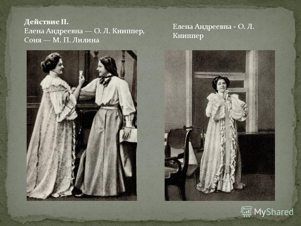 Действие II. Елена Андреевна О. Л. Книппер, Соня М. П. Лилина Елена Андреевна - О. Л. Книппер