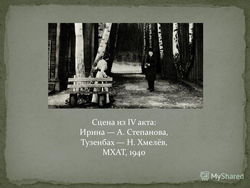 Сцена из IV акта: Ирина А. Степанова, Тузенбах Н. Хмелёв, МХАТ, 1940