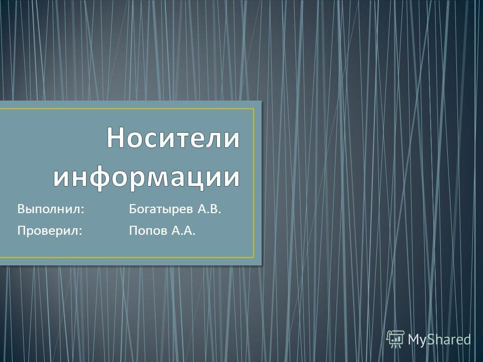 Выполнил : Проверил : Богатырев А. В. Попов А. А.