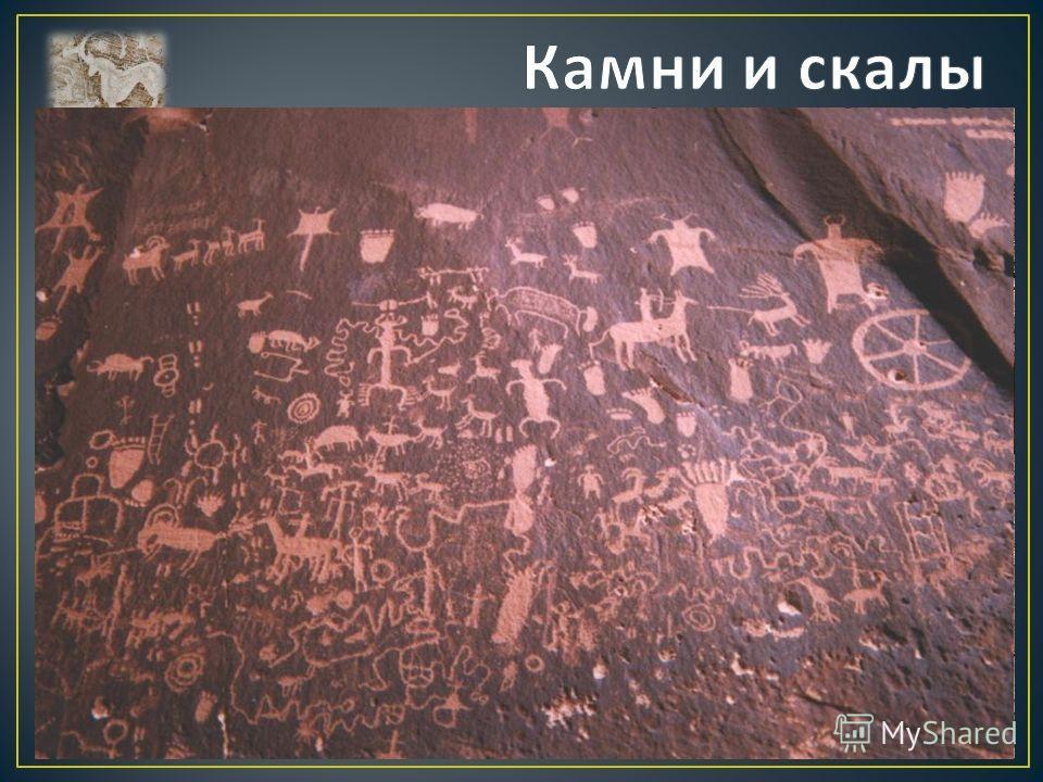 Древние люди на скалах изображали зверей, на которых они охотились. Камень повышал сохранность информации, но скорость её записи и передача оставляли желать лучшего.