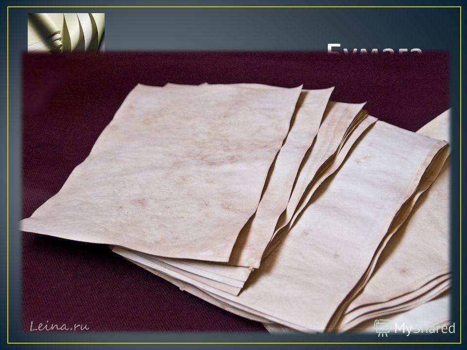 Бумага материал в виде листов для письма, рисования, упаковки и т. п., получаемый из целлюлозы : из растений, а также из вторсырья ( тряпья и макулатуры ).