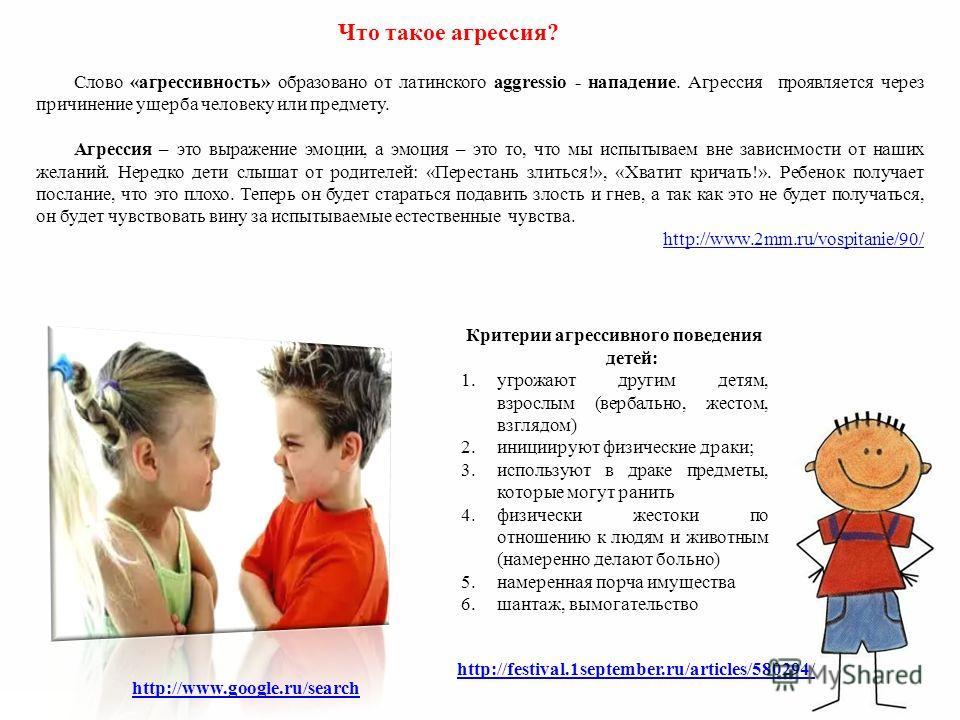 Критерии агрессивного поведения детей: 1. угрожают другим детям, взрослым (вербально, жестом, взглядом) 2. инициируют физические драки; 3. используют в драке предметы, которые могут ранить 4. физически жестоки по отношению к людям и животным (намерен