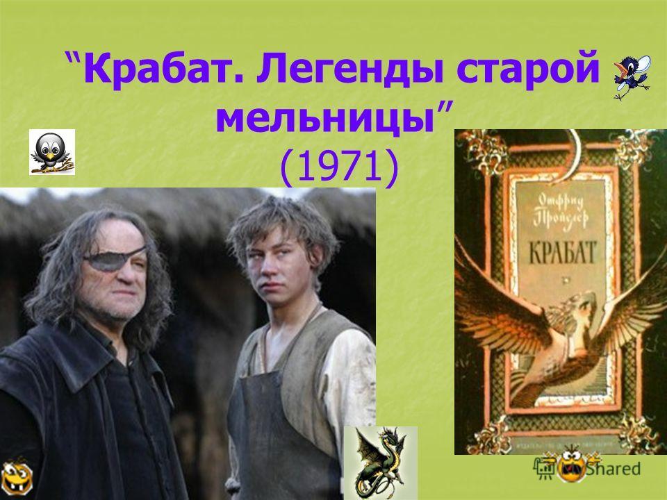Крабат. Легенды старой мельницы (1971)
