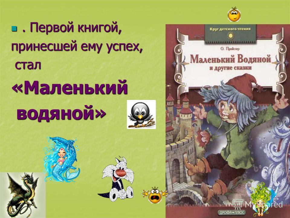 . Первой книгой,. Первой книгой, принесшей ему успех, стал стал«Маленький водяной» водяной»