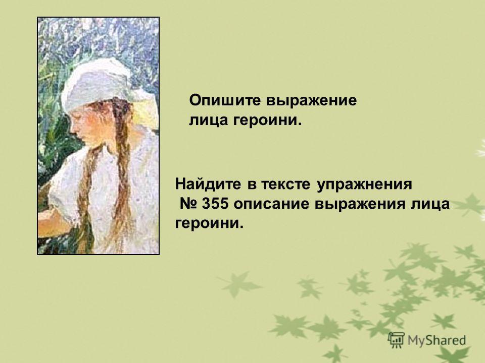 Опишите выражение лица героини. Найдите в тексте упражнения 355 описание выражения лица героини.