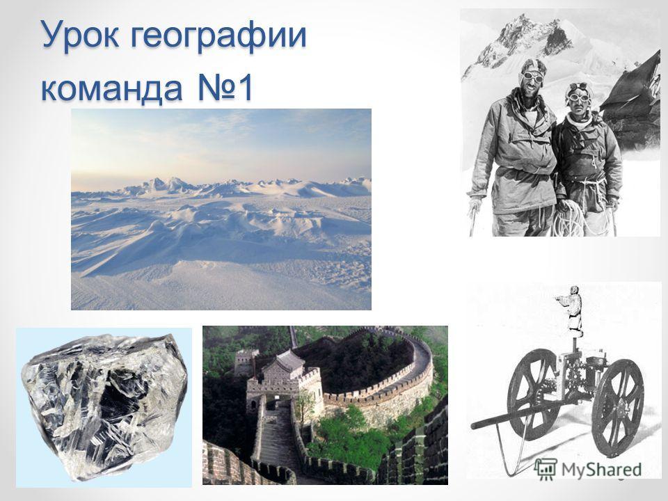 Урок географии команда 1