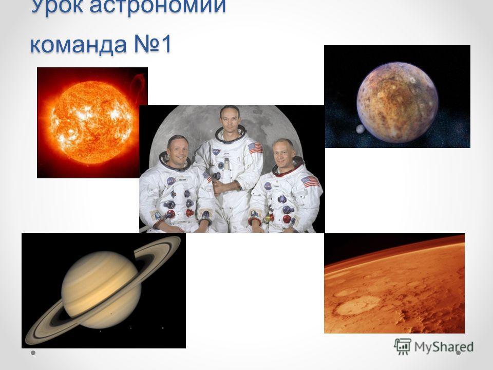 Урок астрономии команда 1