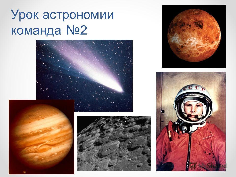 Урок астрономии команда 2