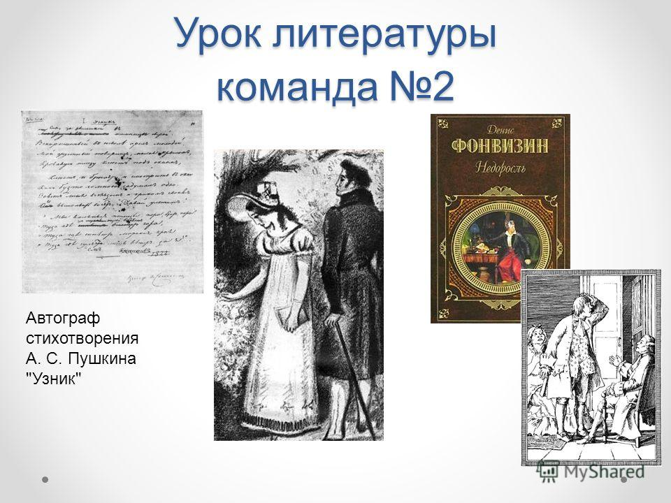Урок литературы команда 2 Автограф стихотворения А. С. Пушкина Узник