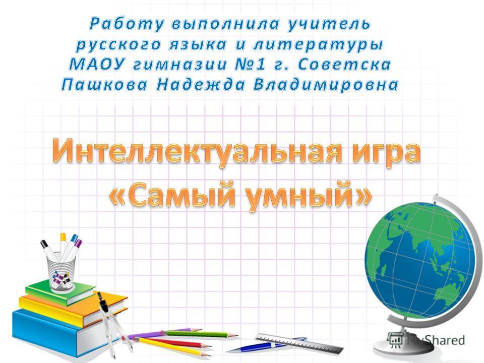 игра по русскому языку для 5-6 класса