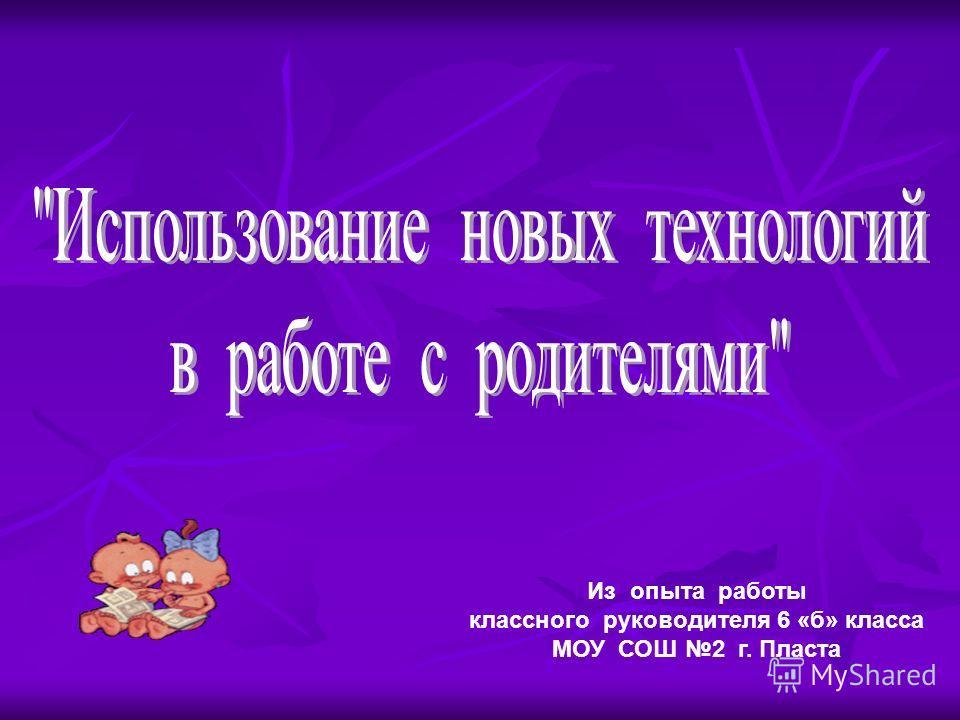 Из опыта работы классного руководителя 6 «б» класса МОУ СОШ 2 г. Пласта