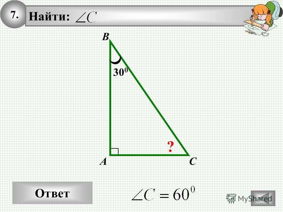 7. Ответ 300300 A Найти: B C ?