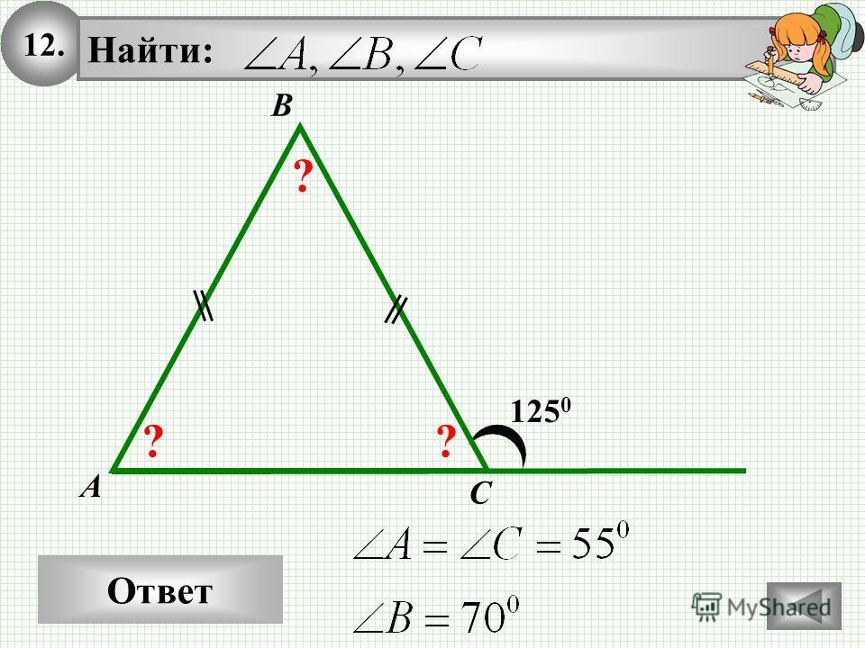 12. Ответ 125 0 A Найти: B C ? ? ?