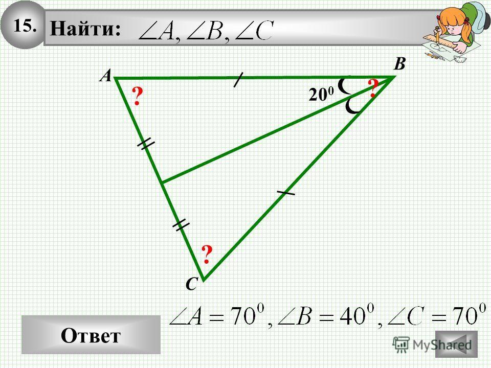 15. Ответ A Найти: B C 20 0 ? ? ?