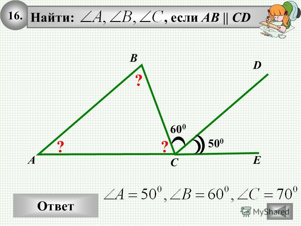 16. Ответ Найти:, если АВ || СD D E 60 0 A B C 50 0 ? ??