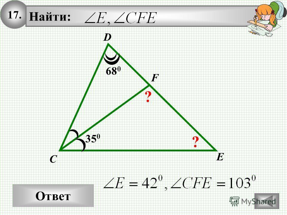 17.17. Ответ E Найти: D C 35 0 F 68 0 ? ?
