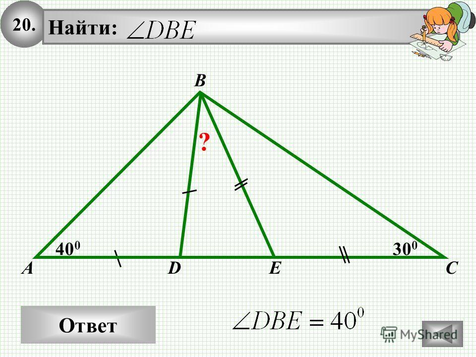 20. Ответ B Найти: AC 40 0 30 0 DE ?