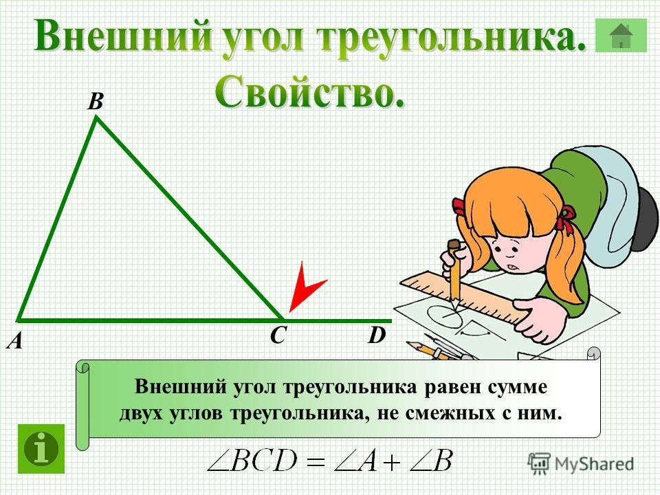 А В С Внешний угол треугольника равен сумме двух углов треугольника, не смежных с ним. D