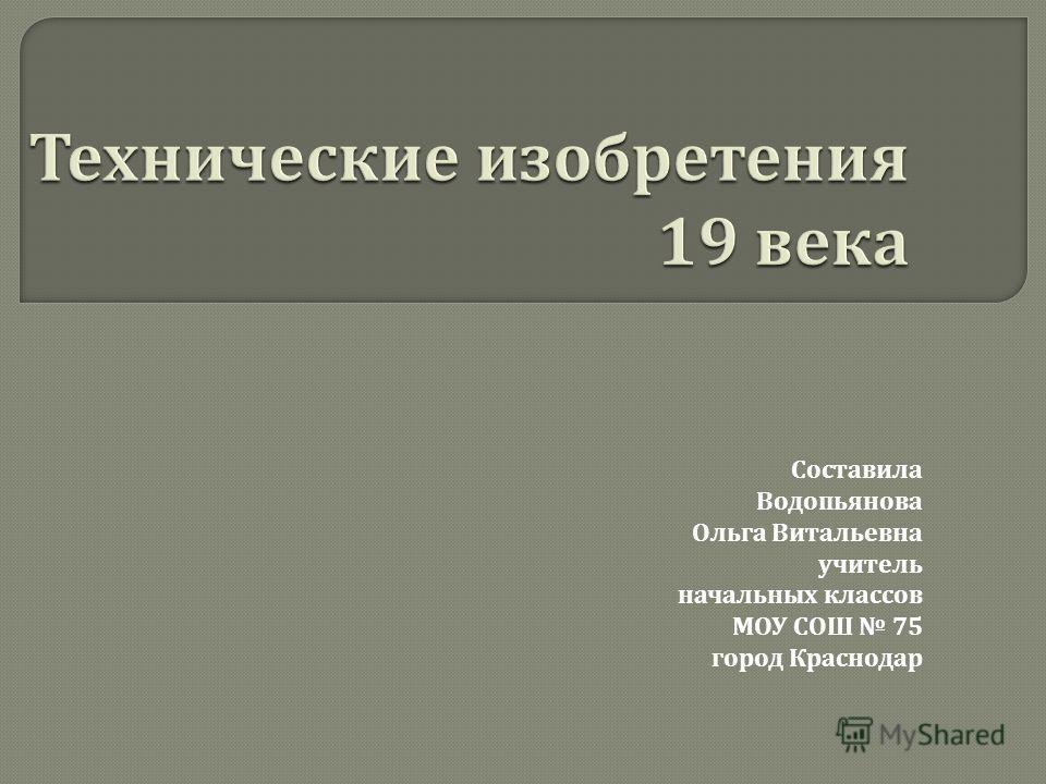 Составила Водопьянова Ольга Витальевна учитель начальных классов МОУ СОШ 75 город Краснодар