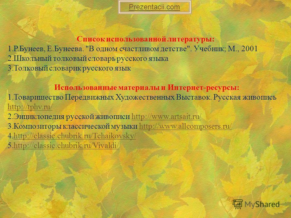 Список использованной литературы: 1.Р.Бунеев, Е.Бунеева.
