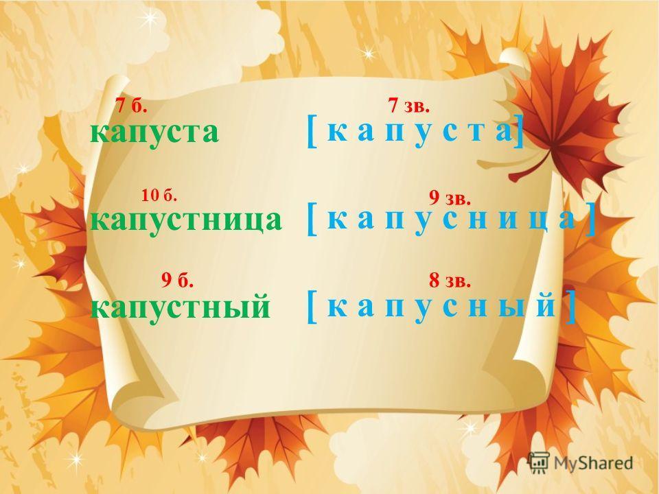 Учимся грамотно писать слова