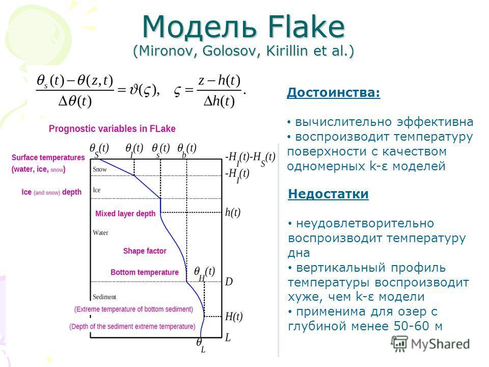 Модель Flake (Mironov, Golosov, Kirillin et al.) Достоинства: вычислительно эффективна воспроизводит температуру поверхности с качеством одномерных k-ε моделей Недостатки неудовлетворительно воспроизводит температуру дна вертикальный профиль температ