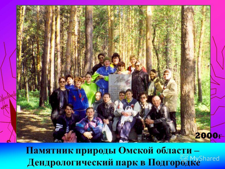 22 Памятник природы Омской области – Дендрологический парк в Подгородке 2000 г