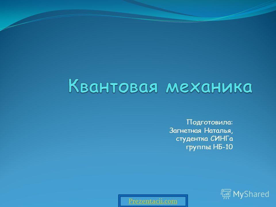 Подготовила: Загнетная Наталья, студентка СИНГа группы НБ-10 Prezentacii.com