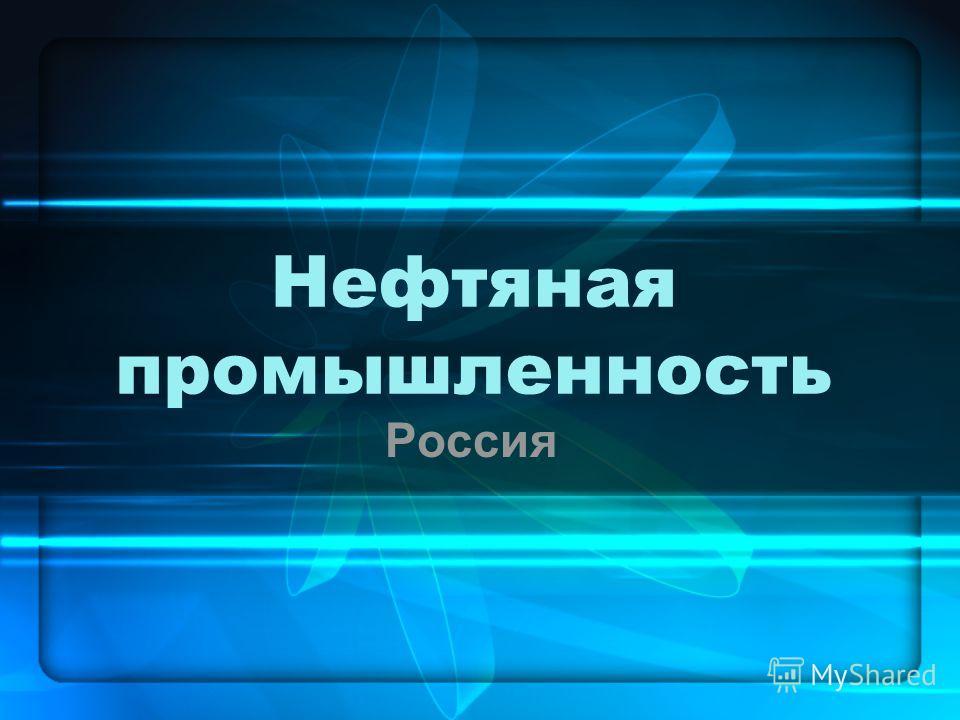 Нефтяная промышленность Россия