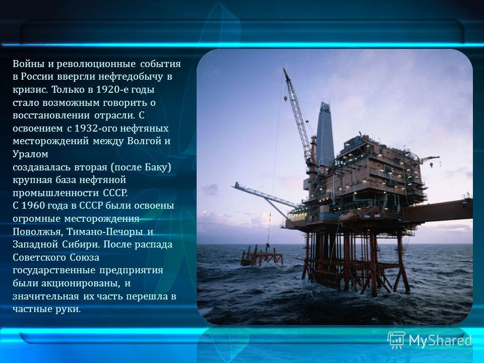Войны и революционные события в России ввергли нефтедобычу в кризис. Только в 1920-е годы стало возможным говорить о восстановлении отрасли. С освоением с 1932-ого нефтяных месторождений между Волгой и Уралом создавалась вторая (после Баку) крупная б