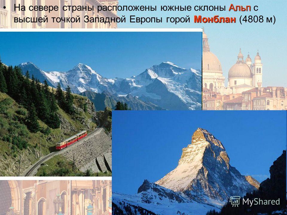 Альп Монблан На севере страны расположены южные склоны Альп с высшей точкой Западной Европы горой Монблан (4808 м)