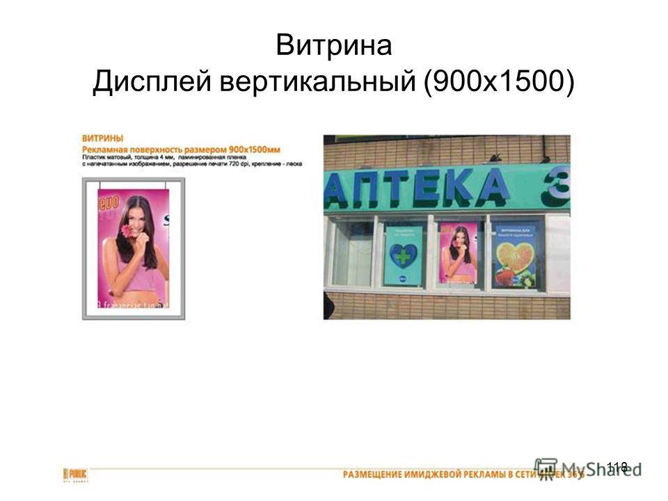 118 Витрина Дисплей вертикальный (900x1500)