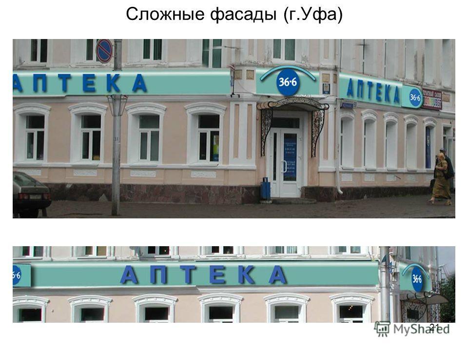 21 Сложные фасады (г.Уфа)
