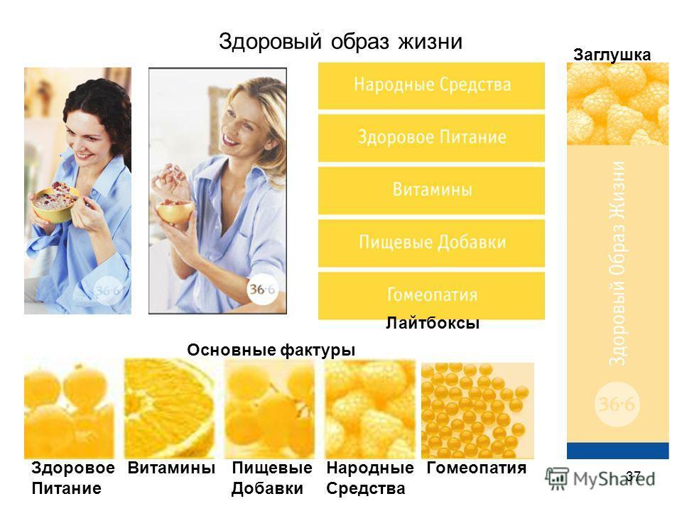 37 Здоровый образ жизни Лайтбоксы Витамины Основные фактуры Гомеопатия Пищевые Добавки Здоровое Питание Народные Средства Заглушка