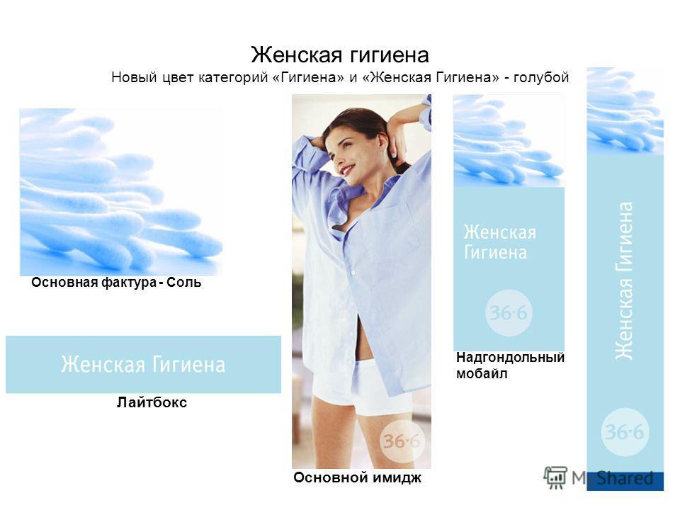 42 Женская гигиена Новый цвет категорий «Гигиена» и «Женская Гигиена» - голубой Лайтбокс Основная фактура - Соль Надгондольный мобайл Основной имидж