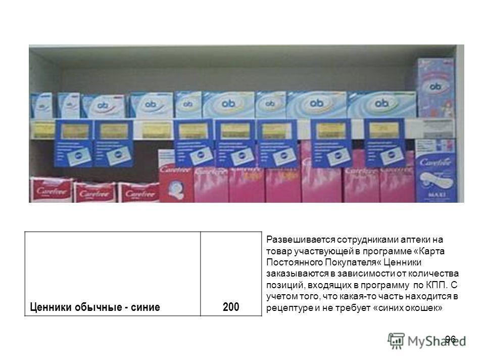 96 Ценники обычные - синие 200 Развешивается сотрудниками аптеки на товар участвующей в программе «Карта Постоянного Покупателя« Ценники заказываются в зависимости от количества позиций, входящих в программу по КПП. С учетом того, что какая-то часть