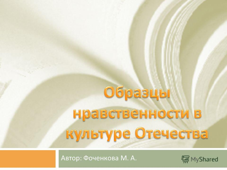 Автор : Фоченкова М. А.