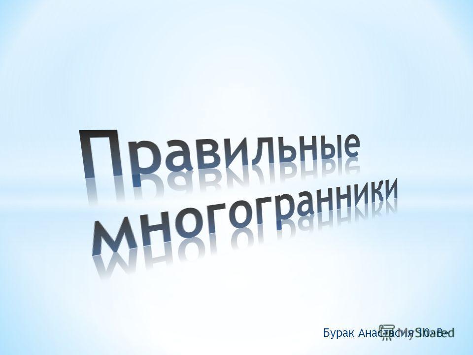 Бурак Анастасия 10»В»