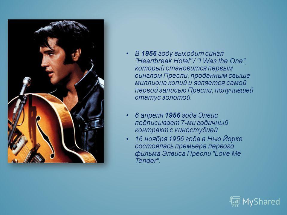В 1956 году выходит сингл