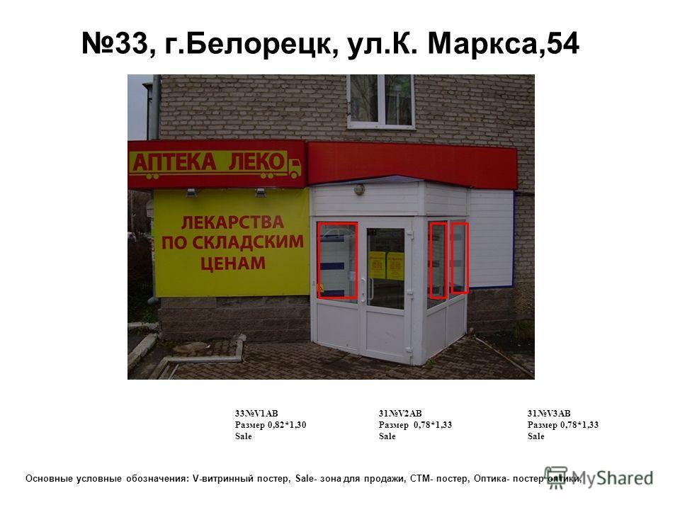 33, г.Белорецк, ул.К. Маркса,54 Основные условные обозначения: V-витринный постер, Sale- зона для продажи, CТМ- постер, Оптика- постер оптики, 31V2AВ Размер 0,78*1,33 Sale 33V1AВ Размер 0,82*1,30 Sale 31V3AВ Размер 0,78*1,33 Sale