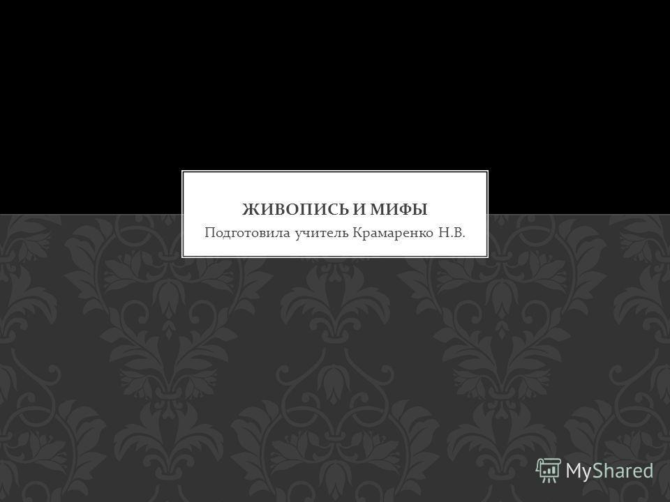 Подготовила учитель Крамаренко Н. В.