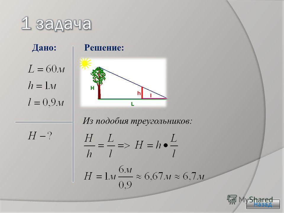 Назад Дано:Решение: Из подобия треугольников: