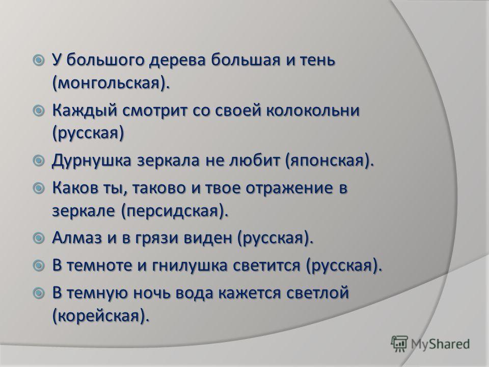 У большого дерева большая и тень (монгольская). У большого дерева большая и тень (монгольская). Каждый смотрит со своей колокольни (русская) Каждый смотрит со своей колокольни (русская) Дурнушка зеркала не любит (японская). Дурнушка зеркала не любит